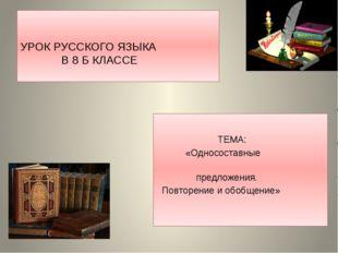 ТЕМА: «Односоставные предложения. Повторение и обобщение» УРОК РУССКОГО ЯЗЫК