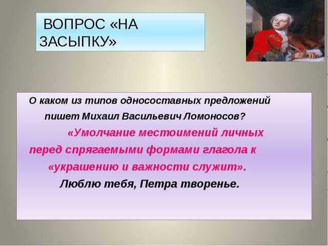 О каком из типов односоставных предложений пишет Михаил Васильевич Ломоносов...