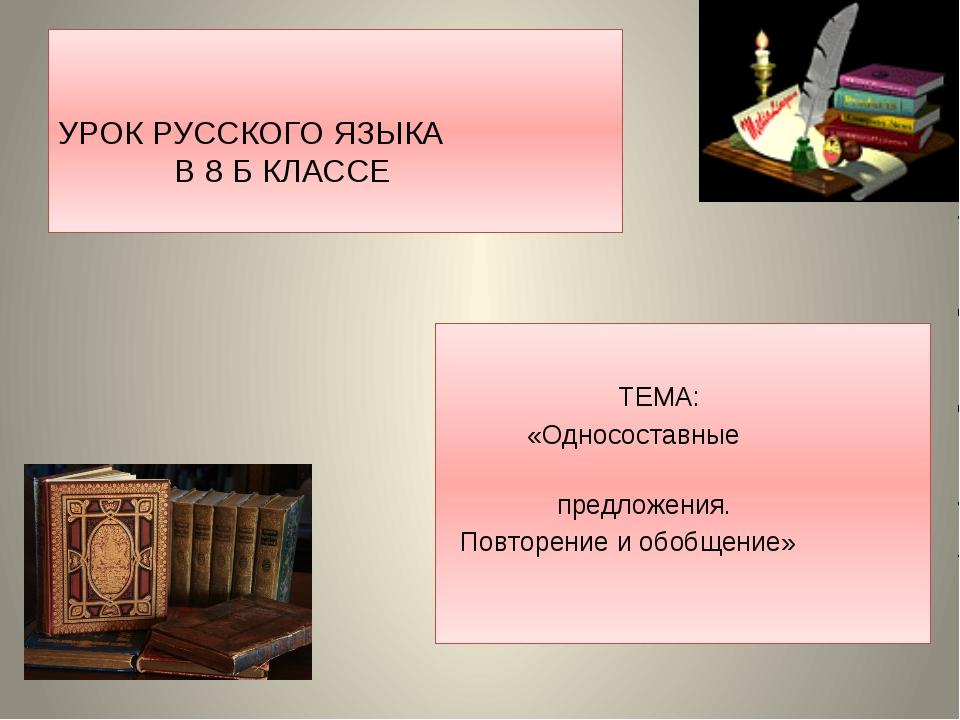 ТЕМА: «Односоставные предложения. Повторение и обобщение» УРОК РУССКОГО ЯЗЫК...
