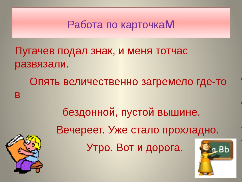 Работа по карточкам Пугачев подал знак, и меня тотчас развязали. Опять величе...