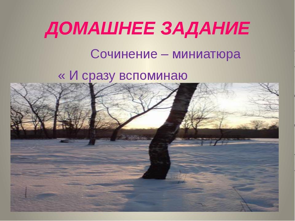 ДОМАШНЕЕ ЗАДАНИЕ Сочинение – миниатюра « И сразу вспоминаю А.С.Пушкина»