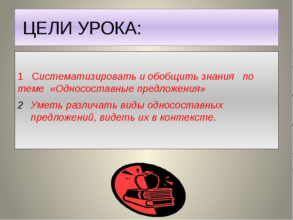 ЦЕЛИ УРОКА: 1 Систематизировать и обобщить знания по теме «Односоставные пре...