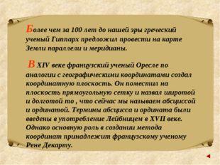 Более чем за 100 лет до нашей эры греческий ученый Гиппарх предложил провести