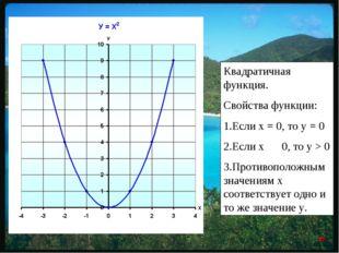 Квадратичная функция. Свойства функции: 1.Если х = 0, то у = 0 2.Если х № 0,