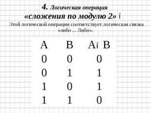 4. Логическая операция «сложения по модулю 2» ⊕ Этой логической операции соот