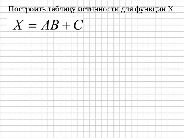 Построить таблицу истинности для функции Х