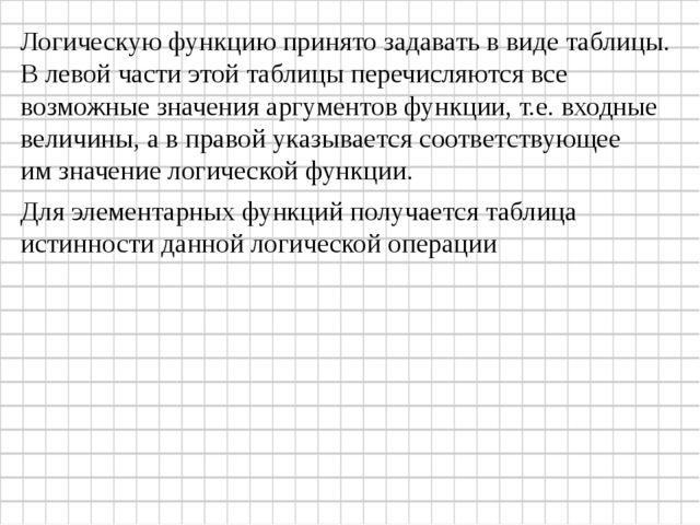 Логическую функцию принято задавать в виде таблицы. В левой части этой таблиц...