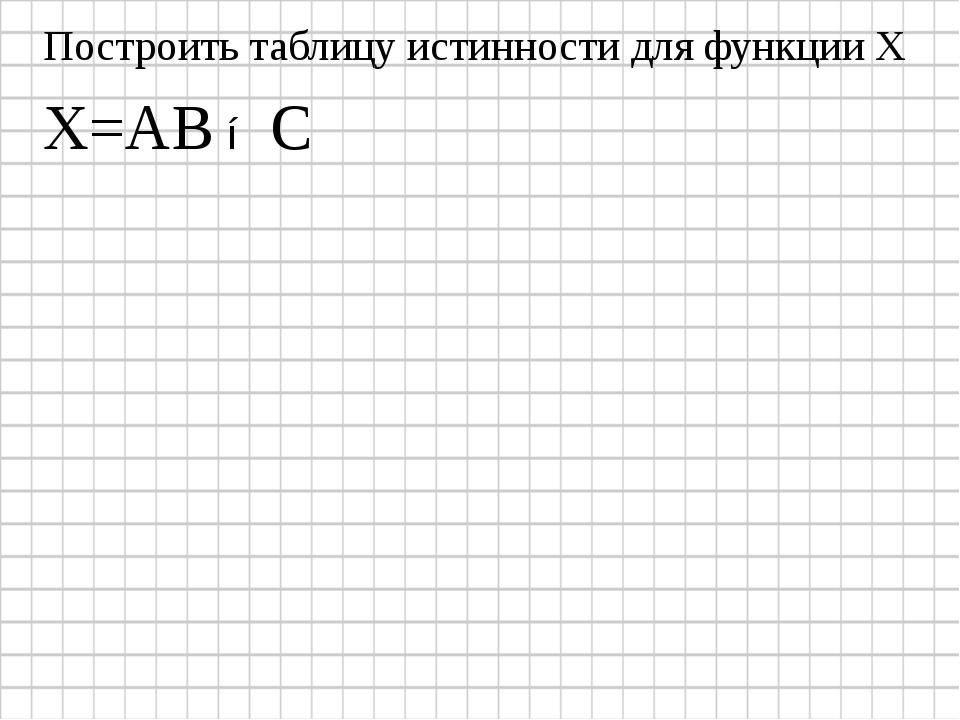 X=AB ⊕ C Построить таблицу истинности для функции Х