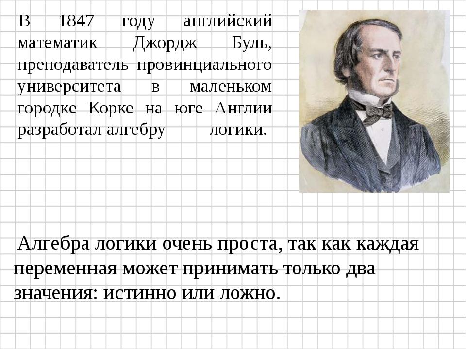 В 1847 году английский математик Джордж Буль, преподаватель провинциального у...