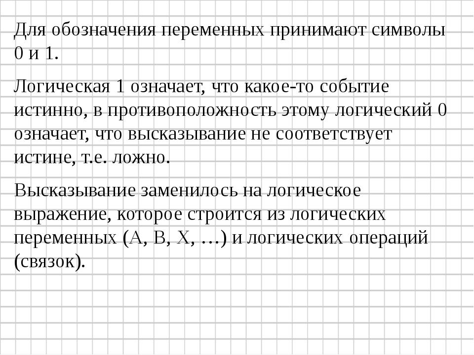 Для обозначения переменных принимают символы 0 и 1. Логическая 1 означает, чт...