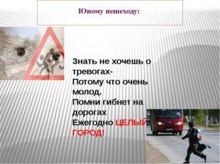 Юному пешеходу: Знать не хочешь о тревогах- Потому что очень молод. Помни ги