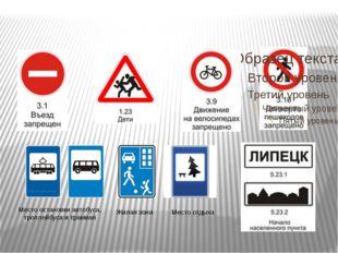 Место остановки автобуса, троллейбуса и трамвая Жилая зона Место отдыха