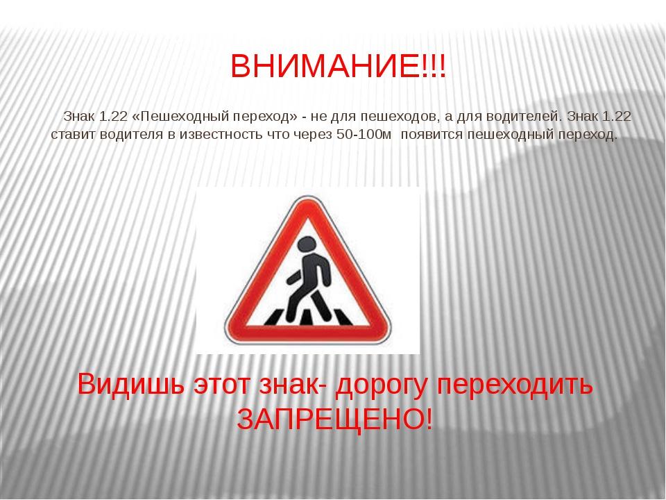 ВНИМАНИЕ!!! Знак 1.22 «Пешеходный переход» - не для пешеходов, а для водителе...