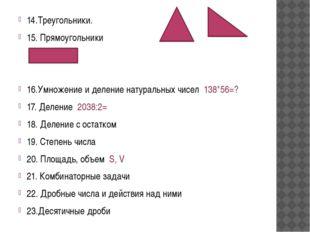 14.Треугольники. 15. Прямоугольники 16.Умножение и деление натуральных чисел