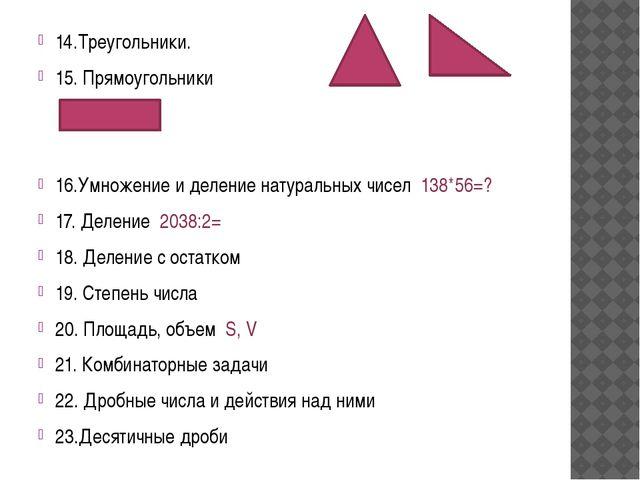 14.Треугольники. 15. Прямоугольники 16.Умножение и деление натуральных чисел...
