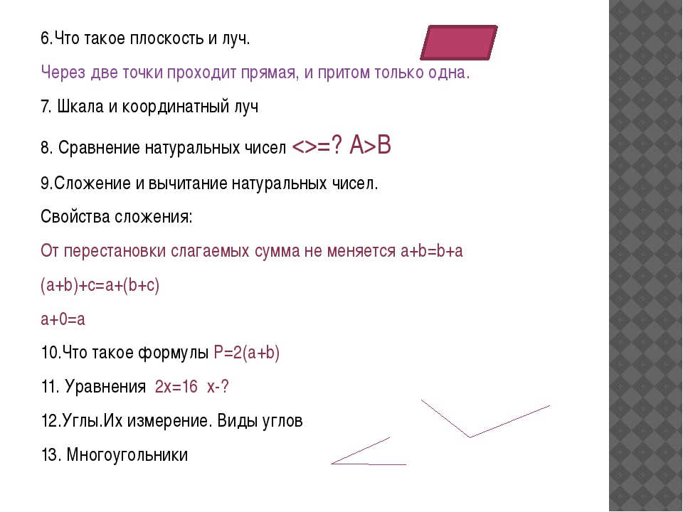 6.Что такое плоскость и луч. Через две точки проходит прямая, и притом тольк...