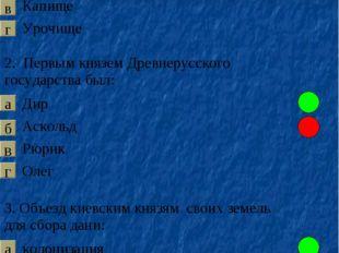в а б г в а б г б а в г 1. Место, куда славяне приносили жертвы богам: Верв