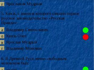в а б г в а б г г а б в 4. Христианство на Руси было введено: Князем Олегом