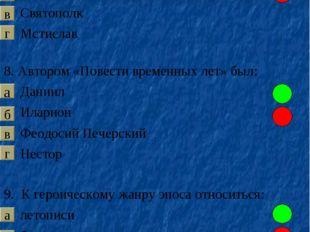в а б г г а б в б а в г 7. Киевский князь, убивший своих братьев, прозванный