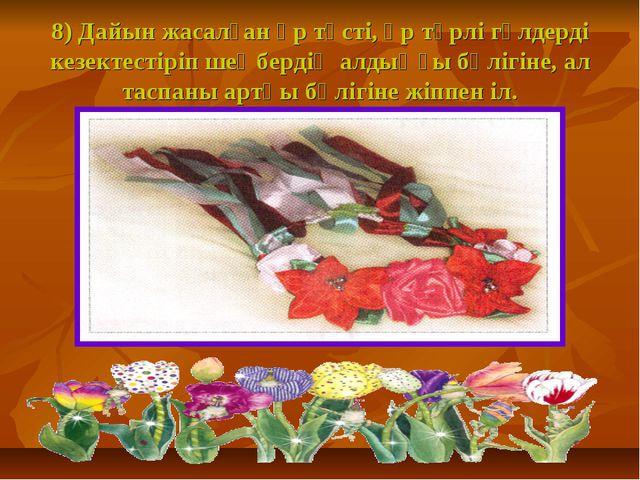 8) Дайын жасалған әр түсті, әр түрлі гүлдерді кезектестіріп шеңбердің алдыңғы...