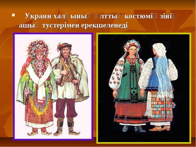 Украин халқының ұлттық костюмі өзінің ашық тустерімен ерекшеленеді