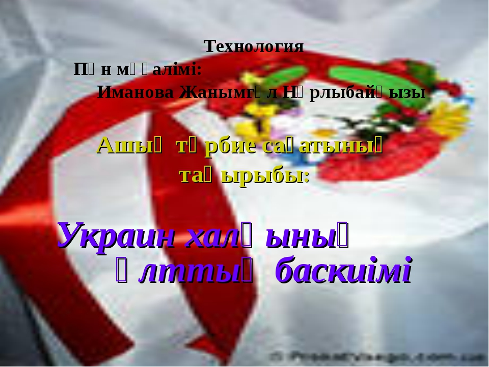 Ашық тәрбие сағатының тақырыбы: Украин халқының ұлттық баскиімі Технология П...