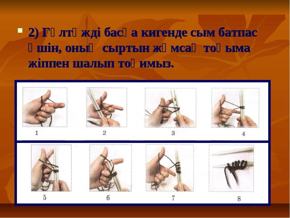 2) Гүлтәжді басқа кигенде сым батпас үшін, оның сыртын жұмсақ тоқыма жіппен ш...