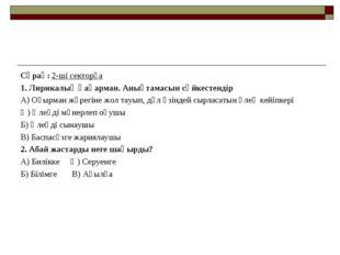 Сұрақ: 2-ші секторға 1. Лирикалық қаһарман. Анықтамасын сәйкестендір А) Оқырм
