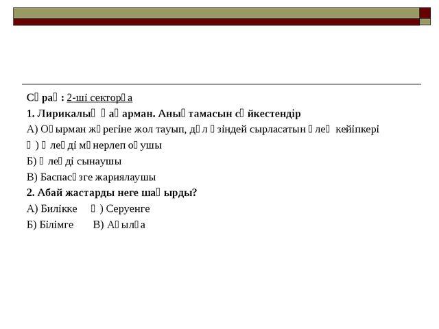 Сұрақ: 2-ші секторға 1. Лирикалық қаһарман. Анықтамасын сәйкестендір А) Оқырм...