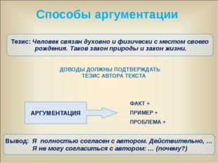 ДОВОДЫ ДОЛЖНЫ ПОДТВЕРЖДАТЬ ТЕЗИС АВТОРА ТЕКСТА АРГУМЕНТАЦИЯ ФАКТ + ПРИМЕР +