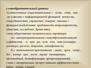 словообразовательный уровень: 1) отвлеченные существительные с –ость, -ство,