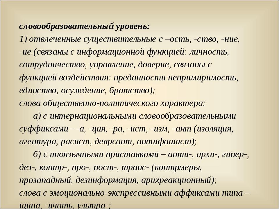 словообразовательный уровень: 1) отвлеченные существительные с –ость, -ство,...
