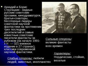 Аркадий и Борис Стругацкие - видные русские советские прозаики, кинодраматург