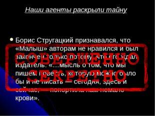 Борис Стругацкий признавался, что «Малыш» авторам не нравился и был закончен