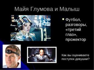 Майя Глумова и Малыш Футбол, разговоры, «третий глаз», прожектор Как вы оцени