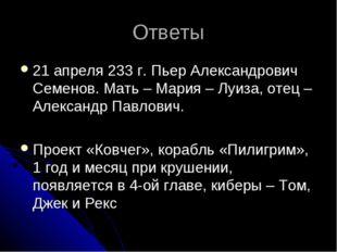 Ответы 21 апреля 233 г. Пьер Александрович Семенов. Мать – Мария – Луиза, оте
