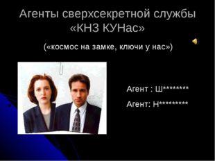 Агенты сверхсекретной службы «КНЗ КУНас» («космос на замке, ключи у нас») Аге