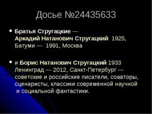 Досье №24435633 Братья Стругацкие—Аркадий Натанович Стругацкий1925,Батуми