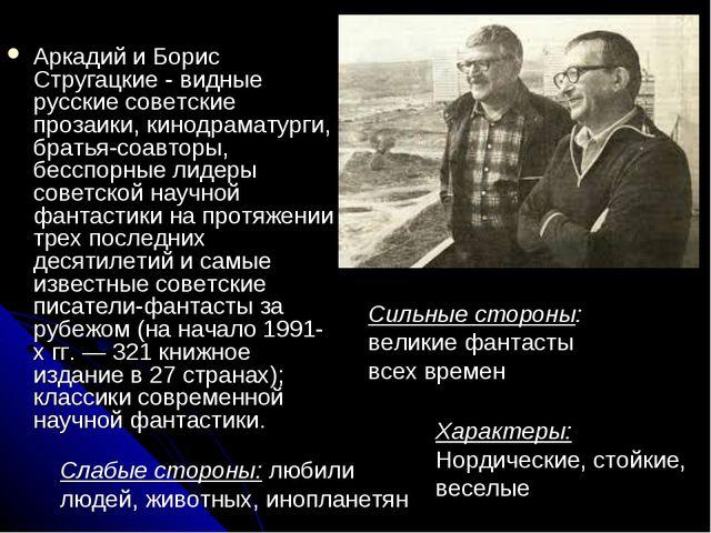 Аркадий и Борис Стругацкие - видные русские советские прозаики, кинодраматург...