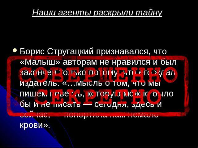 Борис Стругацкий признавался, что «Малыш» авторам не нравился и был закончен...