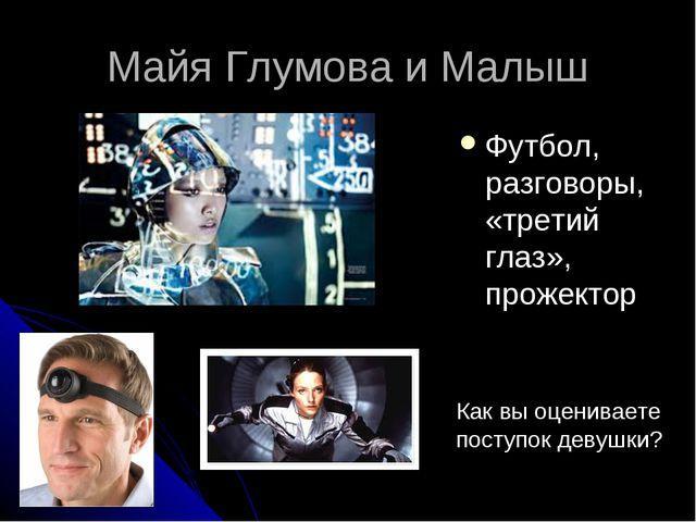 Майя Глумова и Малыш Футбол, разговоры, «третий глаз», прожектор Как вы оцени...