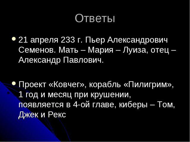 Ответы 21 апреля 233 г. Пьер Александрович Семенов. Мать – Мария – Луиза, оте...