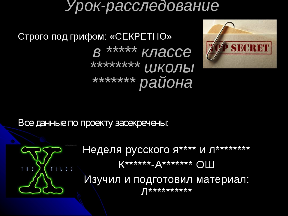 Урок-расследование в ***** классе ******** школы ******* района Неделя русско...
