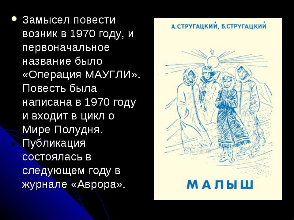 Замысел повести возник в 1970 году, и первоначальное название было «Операция...