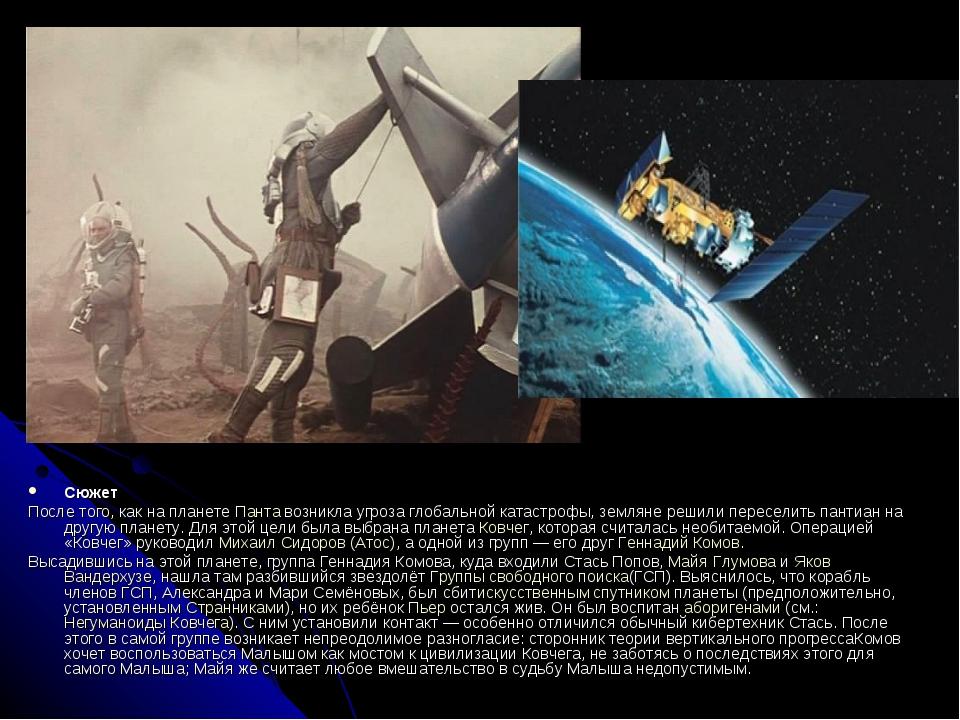 Сюжет После того, как на планетеПантавозникла угроза глобальной катастрофы,...