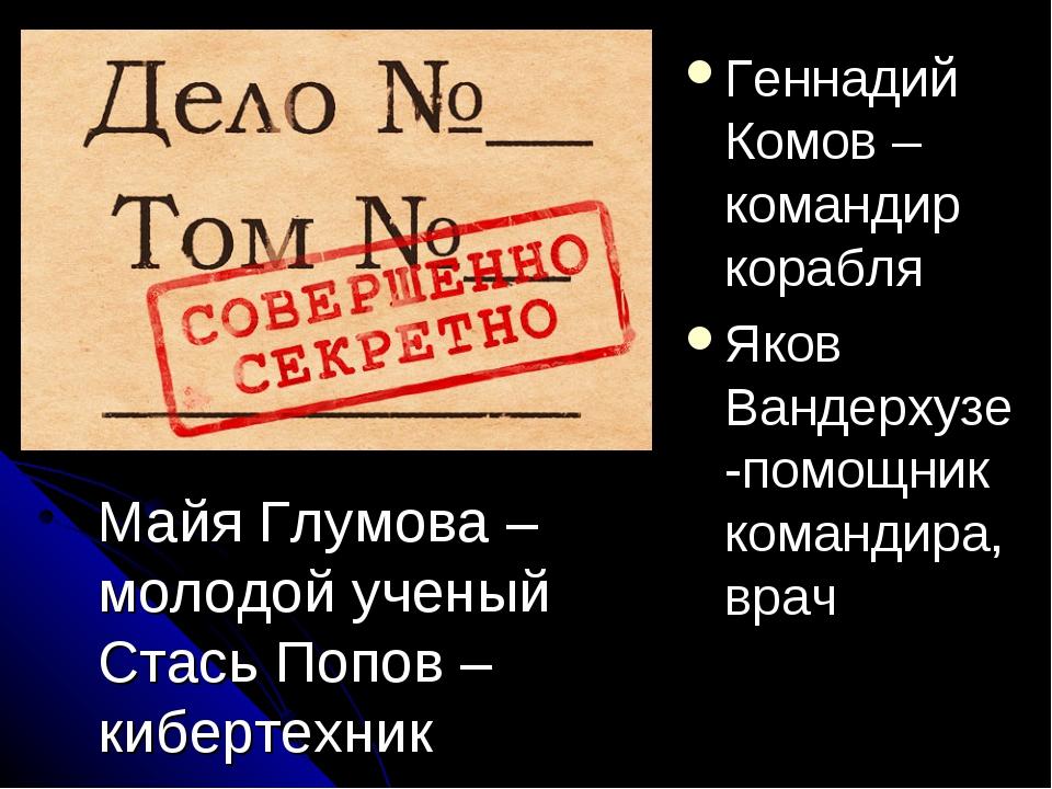 Геннадий Комов – командир корабля Яков Вандерхузе -помощник командира, врач М...