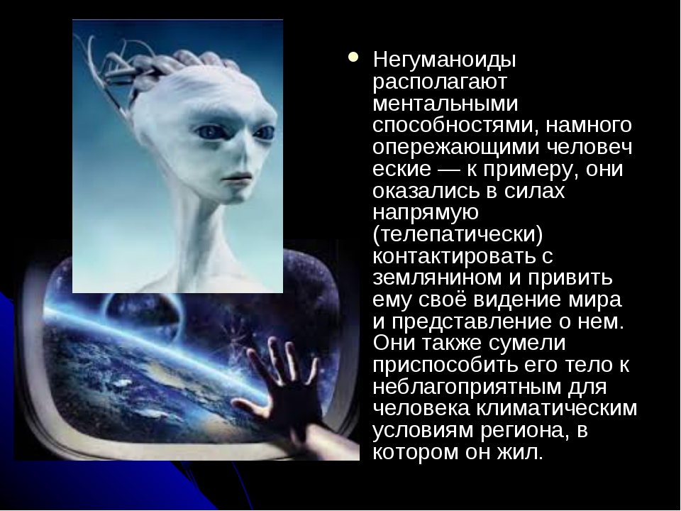 Негуманоиды располагают ментальными способностями, намного опережающимичелов...