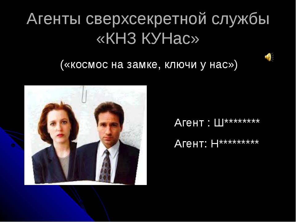Агенты сверхсекретной службы «КНЗ КУНас» («космос на замке, ключи у нас») Аге...