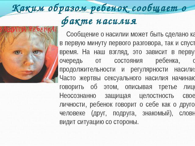 Каким образом ребенок сообщает о факте насилия Сообщение о насилии может быть...