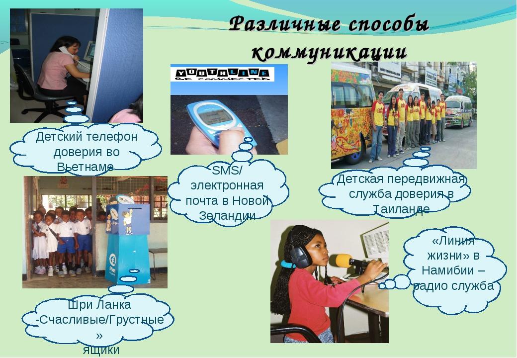 Различные способы коммуникации Детский телефон доверия во Вьетнаме SMS/ элект...